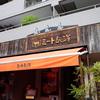 #0228 最高級黒毛和牛専門店「ミート矢澤」のハンバーグがうまい!