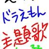 【神曲】映画ドラえもん私的名曲5選‼【旧ドラ】