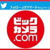 ビックカメラ.comのフォロー&リツイートで当たる豪華賞品!キャンペーン情報2つ!