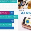 PC・スマホのブラウザでAIロボット開発!obnizを活用した「AI Robot Kit」で遊んでみた!