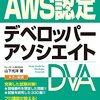 【2週間】AWS認定 Developer Associateやっつけ合格記
