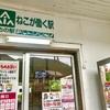 【写真】芦ノ牧温泉駅。ねこが働く駅ってどんな駅?らぶ駅長とぴーち施設長に会ってみたい。