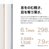 iPad mini 4 7.9インチの後継機種はいつ登場するのか?