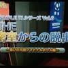 3DS「THE 密室からの脱出 ~遊びの天国クマドナルボウル編~」レビュー!アイドルと謎解きする勇気、あるかな?