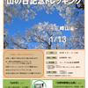 吉野熊野国立公園 山の日記念トレッキング 