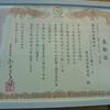 日本ギフト大賞2020 岡山賞を頂きました。