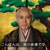 これが京かぁ。ぐるぐるするのぉ。 「青天を衝け」 第13回『栄一、京の都へ』