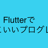 FlutterでFacebookや、YouTubeみたいなかっこいいプログレスを出す