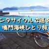 【徳島県】レンタサイクルで巡る!鳴門海峡ひとり旅【うずしおゲストハウス・渦の道・大塚国際美術館】