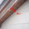 屋根の端っこと壁の距離が、雨漏りに関係することがあります。