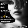 12/1 第12回文芸共和国の会シンポ「性とモノ」(無料)