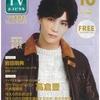 「TVホスピタル」10月号掲載!