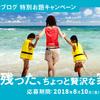 夏旅はじめました! ヒルトン×はてな「#思い出の家族旅行」お題キャンペーンのお誘い