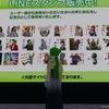 LINEスタンプ meet-me