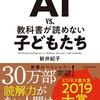 【書評・要約】AIで仕事がなくなるは嘘?!『AIvs教科書が読めない子どもたち』