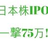 日本株、ジェイテック結果は?? ここ最近のBTCFXの動き!!