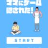 「ママにゲーム隠された」という謎解きアプリが面白いw【無料】