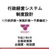 塩尻市 行政経営システム/行政評価/地域ブランド戦略