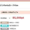 【モバトク】JMBローソンPontaカードVisa発行で85,000ポイント!