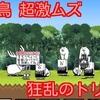 【プレイ動画】猪鹿鳥 超激ムズ 狂乱のトリ降臨