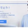 初心者がブログ開設10日で、Googleアドセンスの審査合格した話