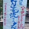 日本の夏!灯籠流しと打ち上げ花火in石神井公園2018