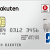 【オススメ無料クレカ!】 無料で17,500楽天ポイント!! 日本一番人気なカードの入会キャンペーン