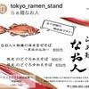 『らぁ麺 なお人』中央区渡辺通(宅麺)
