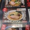 「麺屋 達」さんの塩豚骨ラーメン(^^)/