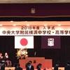 昨日中大横浜学級懇談会📝中大附属とは、、、。