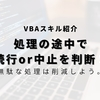 【VBA】マクロ処理を途中で止める方法!結果次第で続行も可能!