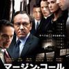マージン・コール<未>(2011)