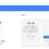 Gmailを有料版100GBに拡張