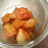 【料理レシピ】桃色のりんごコンポート【黒砂糖で作る】