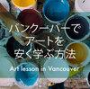 【アート情報】バンクーバーで安くアートを学ぶ方法