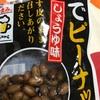 7月16日(火) ゆでピーナッツ