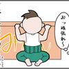 【育児まんが】山椒成長レポート【50】練習の成果