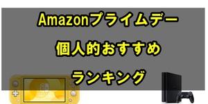 【PS4・スイッチ】Amazonプライムデー2019【ゲームなど目玉商品おすすめ】
