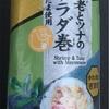 「海老とツナのサラダ巻き 〜セブンイレブン〜」◯ グルメ