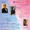 4月24日(土)-25日(日)『バロック期の歌 愛のデュエット』(熊本市、福岡市)
