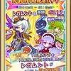 【ぷよクエ】1700万DL記念ガチャ結果!!