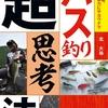 北大祐プロのムック本「バス釣り超思考法」発売開始!