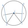 第3巻命題14 等しい弦の中心からの距離