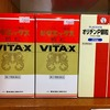 プラセンタ製剤のオリヂンP顆粒からビタエックス顆粒または紫煌珠になります。