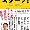 【読書感想】スクープ! 週刊文春エース記者の取材メモ ☆☆☆☆
