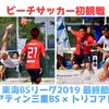 【ビーチサッカー初観戦!】東海ビーチサッカーリーグ 第4ラウンド ヴィアティン三重BS×トリコアレイア