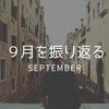 9月を振り返る