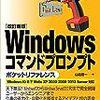 Windows コマンドプロンプト以外でも Tree コマンドが使いたい!