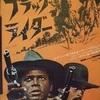 ブラック・ライダー(1971)