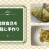 発酵食品を手軽に手作り、腸内環境を整える方法(キャベツ)